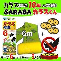 6m黄色テープ:札幌市時計台で使われている
