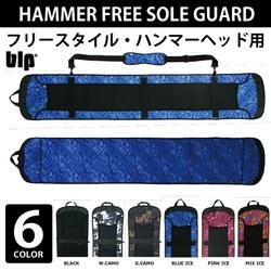 blp HAMMER FREE SOLE GUARD BLK フリースタイル・ハンマーヘッド専用 【スノボケース、ソールガード、ソールカバー、ボードカバー、ボードケース、スノーボード、スノボー、スキー、HAMMER、ハンマー 】