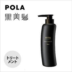 POLA ポーラ 黒美髪 スキャルプ&ヘア トリートメント 370ml