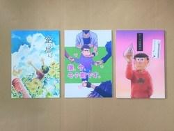 中古 おそ松さん エースは昼休み 僕、今、モテ期です。空に届け 3冊セット【ZMP01】