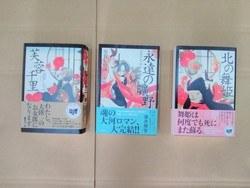中古 角川書店 須賀しのぶ 芙蓉千里 北の舞姫 永遠の曠野 全3巻セット【ZMP03】