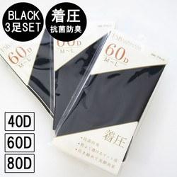 着圧タイツ 3足SET M~L 40デニール 60デニール 80デニール 黒 ブラック 防菌防臭 美脚効果
