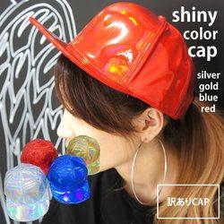アウトレット キャップ CAP ダンス衣装 シャイニーカラー 光沢 帽子 カラー帽 派手 ステージ衣装 NF