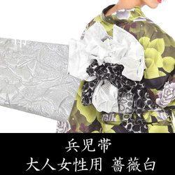 兵児帯 大人 女性用 薔薇白 white ホワイト 浴衣帯 NF