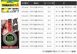 ヤマリア マダイ仕掛 FMF26 8-3