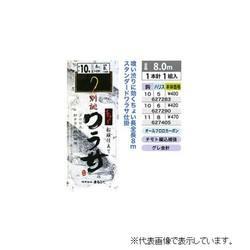 まるふじ F-029 別誂ワラサ 11号(8)