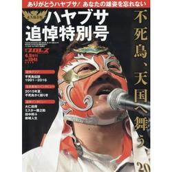 ハヤブサ★週刊プロレス増刊 ハヤブサ追悼号 2016年 4/5号 No.1841