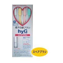 電子の歯ブラシ ハイジ(hyG) スペアブラシ M(ミディアム)  (4969542135594)