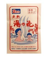 温泉みやげ 天然湯の花 15g×2包 (4936626002394)