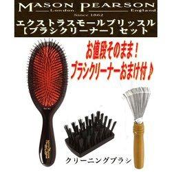 メイソンピアソン エクストラスモールブリッスル+ブラシクリーナーセット MP225(4966997310309)