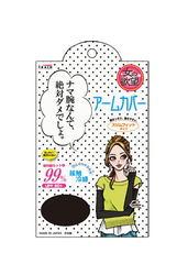 TRAIN(トレイン)女の欲望 COOL&UV アームカバー カラー:ブラック (4545633521820)