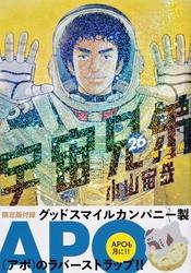宇宙兄弟限定版26〜34巻