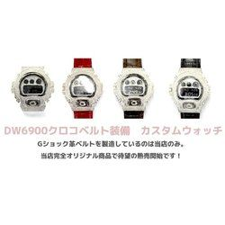 G-SHOCK ジーショック カスタム メンズ 腕時計 DW-6900 DW6900-NB1 クロコダイル革ベルト おしゃれ  CROWNCROWN DW6900-069 DW6900-070 DW6900-071 DW6900-072