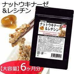 Large capacity for six months 【大容量】 Nattokinase lecithin 180 grains 熟生ナットウキナーゼ&レシチン180粒