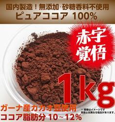 低脂肪ココア 1キロ 無糖ココア ピュアココア 無添加 砂糖不使用 香料不使用
