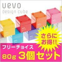 DEMI デミ ウェーボ デザインキューブ ワックス 80g 3個フリーチョイスセット