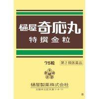 樋屋・奇応丸特撰金粒75粒