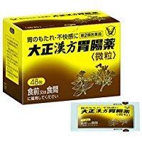 大正漢方胃腸薬48包