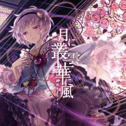 [TOHO PROJECT CD]月に叢雲華に風 -幽閉サテライト-