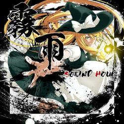 [TOHO PROJECT CD]霧雨 -KIRISAME- -SOUND HOLIC-