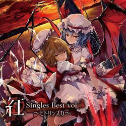 [TOHO PROJECT CD]紅-KURENAI- Singles Best vol.3 ~ヒトリシズカ~ -幽閉サテライト-