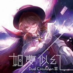 [TOHO PROJECT CD]Dual CirculationIII 如夢似幻 -Crest-