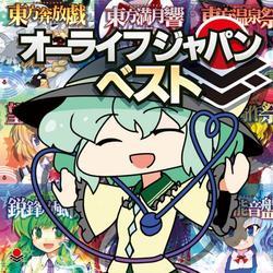 [TOHO PROJECT CD]オーライフジャパンベスト -オーライフジャパン-