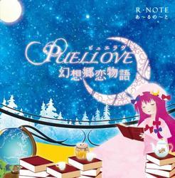 [TOHO PROJECT CD]PUELLOVE ~幻想郷恋物語~ -あ~るの~と-