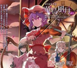 [TOHO PROJECT CD]第3幕 協奏曲「華鳥風月」 SIDE B -幽閉少女アクティブNEETs-