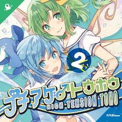 [TOHO PROJECT CD]ブチアゲ♂トウホウ2 -Halozy-