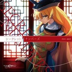 [TOHO PROJECT CD]シークレット・ナンバーズ -Pizuya