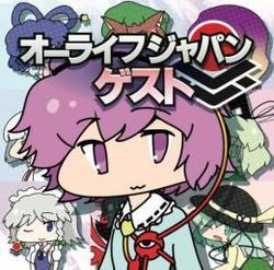 [TOHO PROJECT CD]オーライフジャパンゲスト -オーライフジャパン -