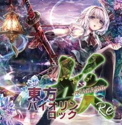 [TOHO PROJECT CD]東方バイオリンロック 妖-AYAKASHI- Re -TAMUSIC-