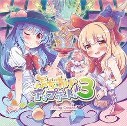 [TOHO PROJECT CD]ぶちあげアップデート!3 -Rolling Contact-