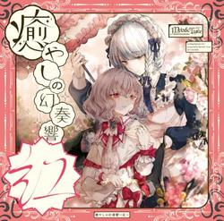 [TOHO PROJECT CD]癒やしの幻奏響~紅~ -Melodic Taste-