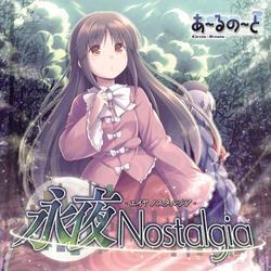 [TOHO PROJECT CD]永夜 Nostalgia -あ~るの~と-