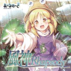 [TOHO PROJECT CD]風神 Rhapsody -あ~るの~と-