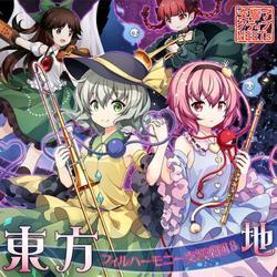 [TOHOPROJECT CD]東方フィルハーモニー交響楽団8 地 -交響アクティブNEETs-