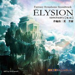 [同人音楽]Elysion -Sanctuary- -趣味工房にんじんわいん-