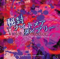 [TOHO PROJECT GAME]秘封ナイトメアダイアリー ~ Violet Detector. -上海アリス幻樂団-