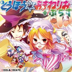 [TOHOPROJECT CD]とうほう☆あまねりお+ぷらす -COOL&CREATE-