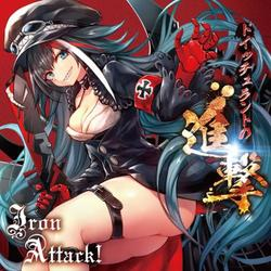 [同人音楽]ドイッチュラントの進撃 -IRON ATTACK!-