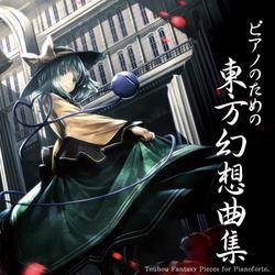 [TOHOPROJECT CD]ピアノのための東方幻想曲集(08/12発売) -TAMUSIC-
