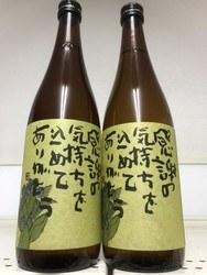 花泉(HANAIZUMI) 純米酒 ありがとうラベル