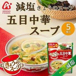 アマノフーズ フリーズドライ  減塩きょうのスープ 五目中華スープ5食