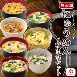 アマノフーズ フリーズドライ にゅうめん7種類14食セット