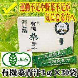 有機桑青汁(3g×30包)島根県桜江産