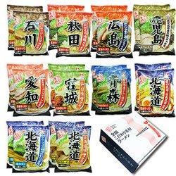 全国 ご当地 こだわり素材 ラーメン 10種類20食セット(乾麺)