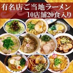 日本全国 有名店 ご当地ラーメン10店舗20食セット(2)