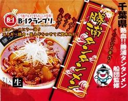 千葉県 勝浦タンタンメン 3食入